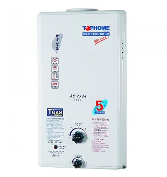 AS-7538-10L公寓屋外型恆溫熱水器