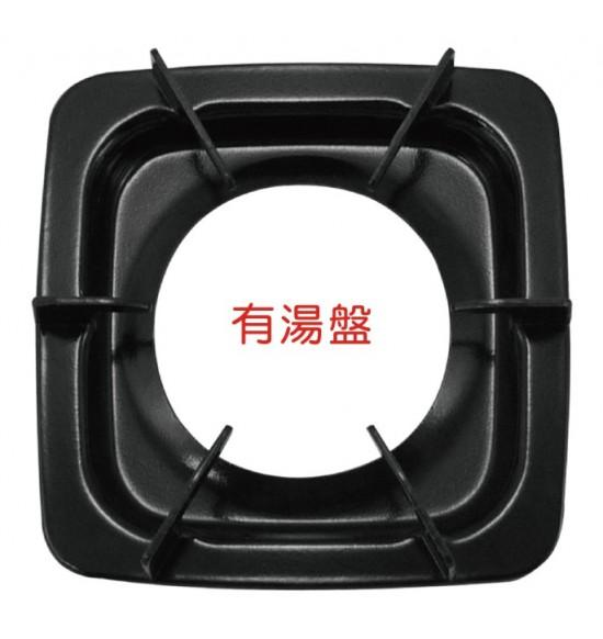 方爐架(230mm)-有湯盤(高低/2入)