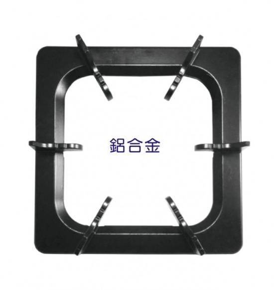 鋁合金方爐架(230X230mm)(高低2入/組)