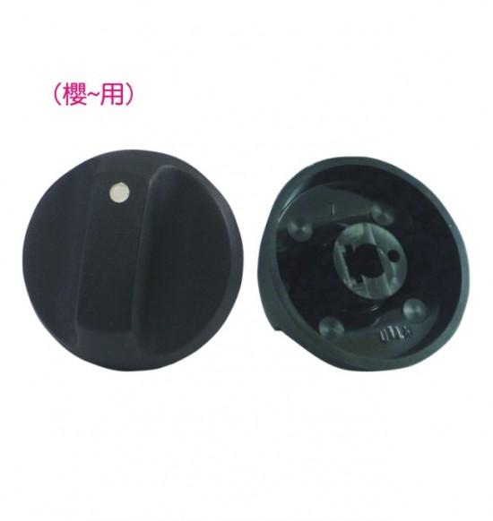 瓦斯爐旋鈕(外徑50mm)櫻~用