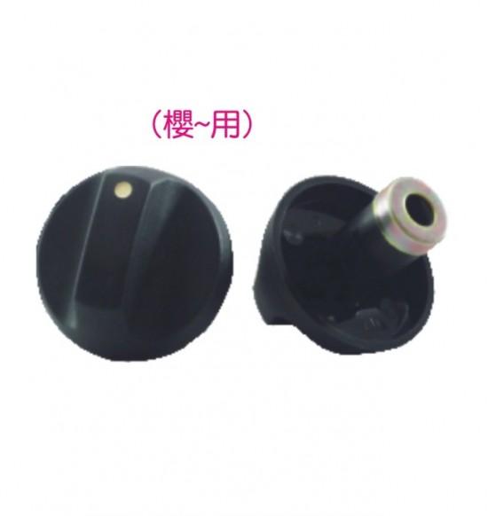 瓦斯爐旋鈕(外徑50x高35mm)櫻~用