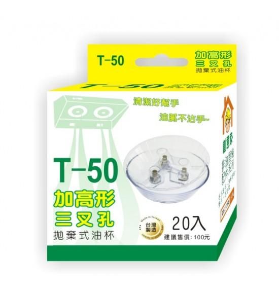 T50加高形三叉孔拋棄杯(20入)