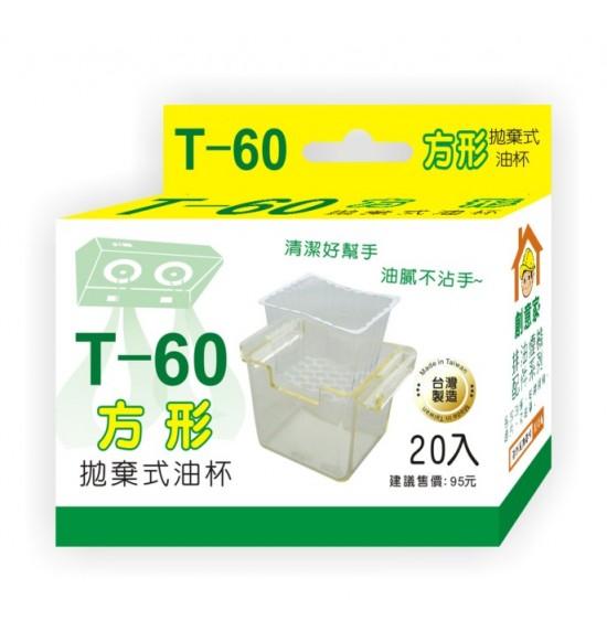 T60方形拋棄杯(20入)