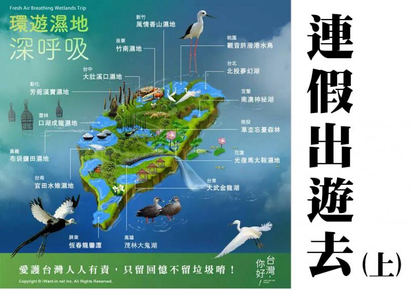 趁連假還沒結束~給您帶來台灣特色旅遊地圖囉(上)
