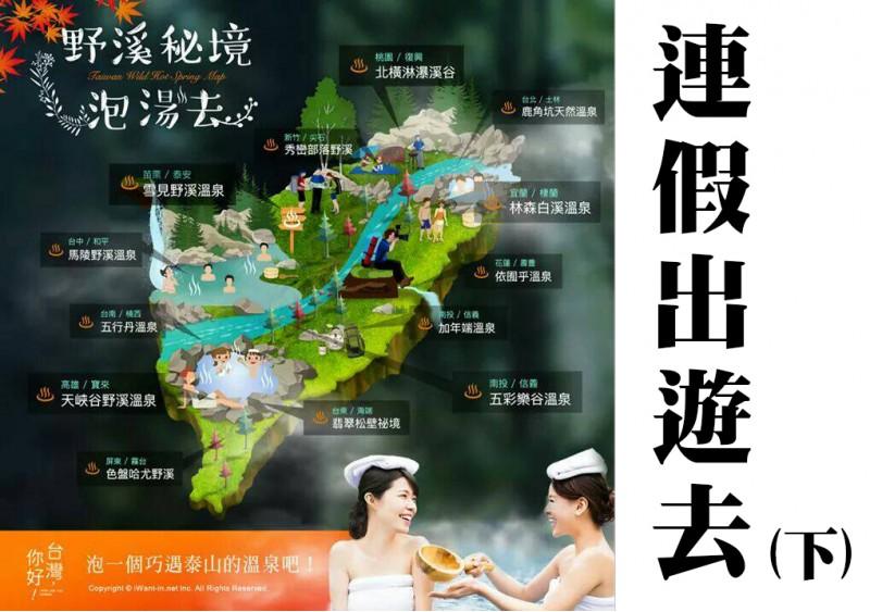 趁連假還沒結束~給您帶來台灣特色旅遊地圖囉(下)